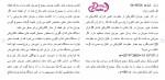 دانلود مقاله قوانین اساسی در برق 15 صفحه ورد Word-1