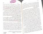 دانلود پی دی اف کتاب آسیب شناسی روانی زندگی روزمره زیگموند فروید 320 صفحه PDF-1