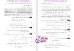دانلود پی دی اف کتاب آمار و احتمال کاربرد آن در مدیریت و حسابداری هادی رنجبران 574 صفحه PDF-1