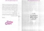 دانلود پی دی اف کتاب آیین زندگی اخلاق کاربردی ویراست دوم 256 صفحه PDF-1