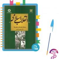 دانلود پی دی اف کتاب انقلاب اسلامی دکتر منوچهر محمدی 239 صفحه PDF