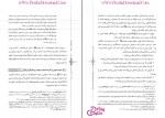 دانلود پی دی اف کتاب تاریخ تحلیلی صدر اسلام دکتر محمد نصیری ویراست دوم 313 صفحه PDF-1