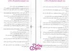 دانلود پی دی اف کتاب تاریخ تحلیلی صدر اسلام دکتر محمد نصیری ویراست دوم 312 صفحه PDF-1
