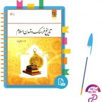دانلود پی دی اف کتاب تاریخ فرهنگ و تمدن اسلام زهرا اسلامی فرد 240 صفحه PDF