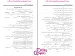 دانلود پی دی اف کتاب تاسیسات عمومی ساختمان رشته فنی مهندسی شرف الدین حسینی 365 صفحه PDF-1