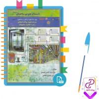 دانلود پی دی اف کتاب تاسیسات عمومی ساختمان رشته فنی مهندسی شرف الدین حسینی 365 صفحه PDF