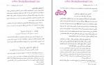دانلود پی دی اف کتاب تفسیر موضوعی نهج البلاغه ویراست دوم 240 صفحه PDF-1