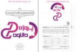 دانلود پی دی اف کتاب درآمدی تحلیلی بر انقلاب اسلامی ایران 202 صفحه PDF-1