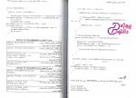 دانلود پی دی اف کتاب ذخیره و بازیابی اطلاعات رشته کامپیوتر 350 صفحه PDF-1