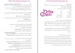 دانلود پی دی اف کتاب راهنمای جامع انگلیسی رشته معماری 168 صفحه PDF-1