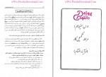 دانلود پی دی اف کتاب راهنمای زبان تخصصی مهندسی عمران و معماری 168 صفحه PDF-1