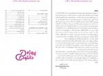 دانلود پی دی اف کتاب رسانه شناسی دکتر حسنا کاظمی 165 صفحه PDF-1