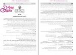 دانلود پی دی اف کتاب روانشناسی تربیتی مدرسان شریف نوشته پروانه کستری 319 صفحه PDF-1