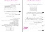 دانلود پی دی اف کتاب ریاضیات کاربرد آن در مدیریت و حسابداری 684 صفحه PDF-1