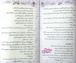 دانلود پی دی اف کتاب ریحانه بهشتی یا فرزند صالح از سیما میخبر 260 صفحه PDF-1