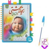 دانلود پی دی اف کتاب ریحانه بهشتی یا فرزند صالح از سیما میخبر 260 صفحه PDF