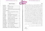 دانلود پی دی اف کتاب زبان تخصصی رشته مدیریت امور فرهنگی عصمت قندی 365 صفحه PDF-1