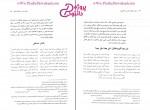 دانلود پی دی اف کتاب فارسی عمومی دکتر ذوالفقاری ویرایش سوم 397 صفحه PDF-1