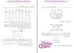 دانلود پی دی اف کتاب فرترن 90 رشته علوم مهندسی محمود صالح اصفهانی 358 صفحه PDF-1