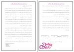 دانلود پی دی اف کتاب مبانی رفتار سازمانی نوشته دکتر پرهیزگار و باقری 298 صفحه PDF-1