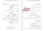 دانلود کتاب محاسبات عددی دکتر اصغر کرایه چیان 271 صفحه پی دی اف PDF-1