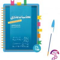 دانلود کتاب محاسبات عددی دکتر اصغر کرایه چیان 271 صفحه پی دی اف PDF