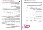 دانلود پی دی اف کتاب روانشناسی رشد مدرسان شریف 392 صفحه PDF-1