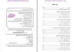 دانلود پی دی اف کتاب حل مسائل معادلات دیفرانسیل معمولی رقیه محمدی حصاری 368 صفحه PDF-1