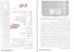 دانلود پی دی اف کتاب مقاومت مصالح سری عمران نوشته نادر فنائی 635 صفحه PDF-1