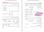 دانلود پی دی اف کتاب مکانیک سیالات دکتر بهزاد خداکرمی راهیان ارشد 472 صفحه PDF-1