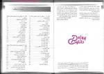 دانلود پی دی اف کتاب پرستاری داخلی – جراحی برونر و سودارث ( کبد ، غدد ) 133 صفحه PDF-1