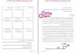 دانلود پی دی اف کتاب کارآفرینی: مهارتهای مشترک علمی کاربردی کارآفرینی مهدی سعیدی کیا 226 صفحه PDF-1