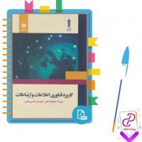 دانلود پی دی اف کتاب کاربرد فناوری اطلاعات و ارتباطات عین الله جعفر نژاد قمی 101 صفحه PDF