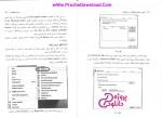 دانلود پی دی اف کتاب کاربرد فناوری اطلاعات و ارتباطات عین الله جعفر نژاد قمی 101 صفحه PDF-1