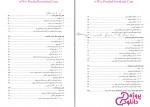 دانلود پی دی اف کتاب دینامیک ماشین روح الله حسینی راهیان ارشد 288 صفحه PDF-1
