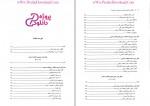 دانلود پی دی اف کتاب انقلاب اسلامی دکتر محمد شفیع فر 465 صفحه PDF-1