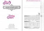 دانلود پی دی اف کتاب دانش خانواده و جمعیت جمعی از نویسندگان ویراست سوم 225 صفحه PDF-1