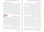 دانلود پی دی اف کتاب انقلاب اسلامی دکتر منوچهر محمدی 239 صفحه PDF-1