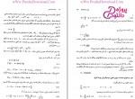 دانلود پی دی اف کتاب محاسبات عددی دکتر بهمن مهری 214 صفحه PDF-1