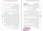 دانلود پی دی اف کتاب دانش خانواده و جمعیت جمعی از نویسندگان ویراست سوم 255 صفحه PDF-1