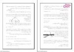 دانلود پی دی اف جزوه آموزشی فیزیک پایه 1 (مکانیک) دانشگاه پیام نور 51 صفحه PDF-1