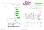 دانلود پی دی اف جزوه اقتصاد خرد 2 رشته اقتصاد – 39 صفحه PDF-1