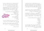 دانلود پی دی اف جزوه روش تحقیق (2) دو – 43 صفحه PDF-1