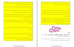 دانلود پی دی اف جزوه فرهنگ اقوام نهایی رشته امور فرهنگی 51 صفحه PDF-1