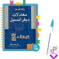 دانلود پی دی اف کتاب معادلات دیفرانسیل دکتر نیکوکار + حل مسائل 462 صفحه PDF