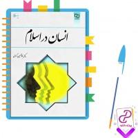 دانلود پی دی اف کتاب انسان در اسلام دکتر غلامحسین گرامی 224 صفحه PDF