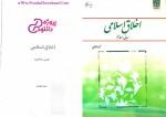 دانلود پی دی اف کتاب اخلاق اسلامی مبانی و مفاهیم محمد داودی 116 صفحه PDF-1