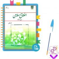 دانلود پی دی اف کتاب اخلاق اسلامی مبانی و مفاهیم محمد داودی 116 صفحه PDF