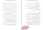 دانلود پی دی اف کتاب اندیشه سیاسی امام خمینی ( ره ) ویرایش دوم نوشته دکتر یحیی فوزی 250 صفحه PDF-1