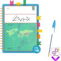 دانلود پی دی اف کتاب اندیشه سیاسی امام خمینی ( ره ) ویرایش دوم نوشته دکتر یحیی فوزی 250 صفحه PDF